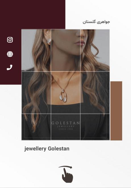 کاتالوگ هوشمند جواهری گلستان
