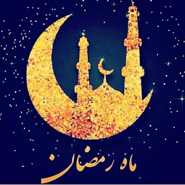 آمد رمضان