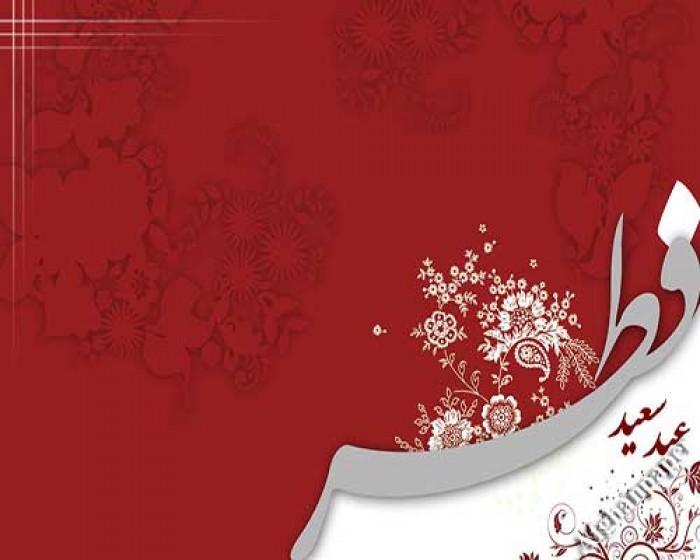 ای عاشقان عید مبارک بادا