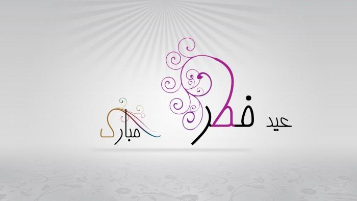 عید فطر مبارک!