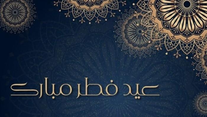 عید سعید فطر مبارک!