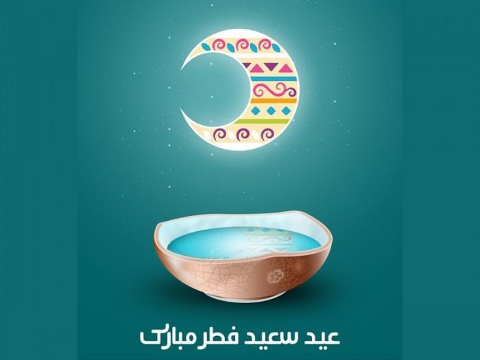 عید فطر بر شما مبارک!