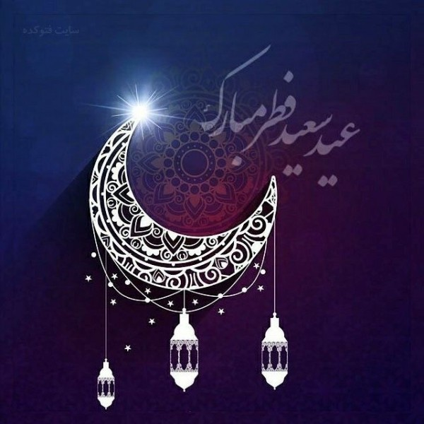 عید فطر مبارکباد