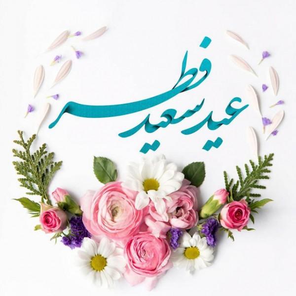 عید عاشقان مبارک