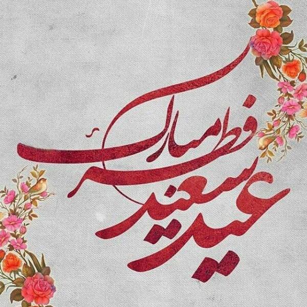عید فطر عید عاشقان