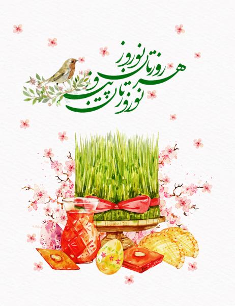 عید نوروز 1