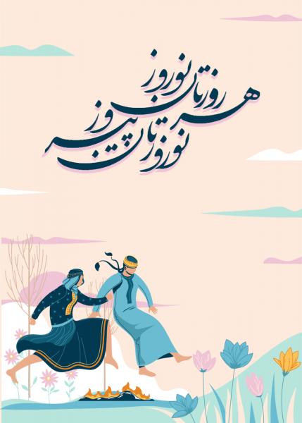 عید نوروز 6