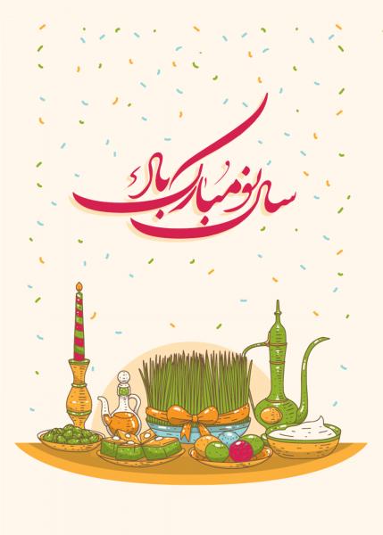 عید نوروز 10
