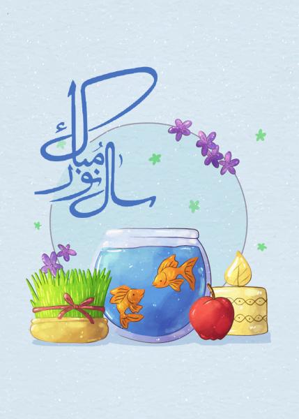 عید نوروز 11