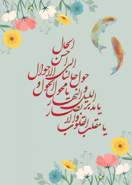 عید نوروز 12