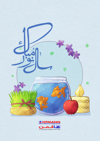 تبریک عید نوروز مجموعه هافمن