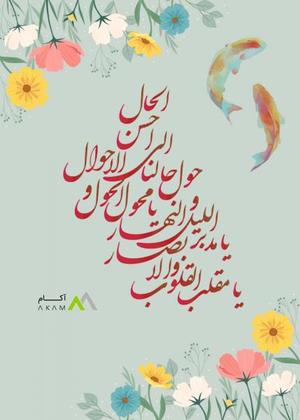 تبریک عید نوروز مجموعه آکام