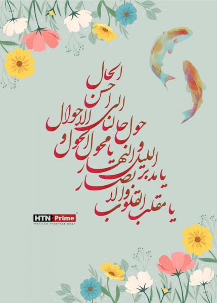 تبریک عید نوروز هلدینگ آریا یراق