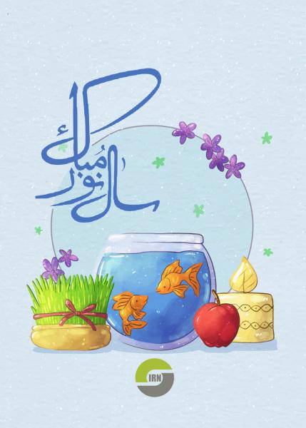 تبریک عید نوروز ایرانیان رول