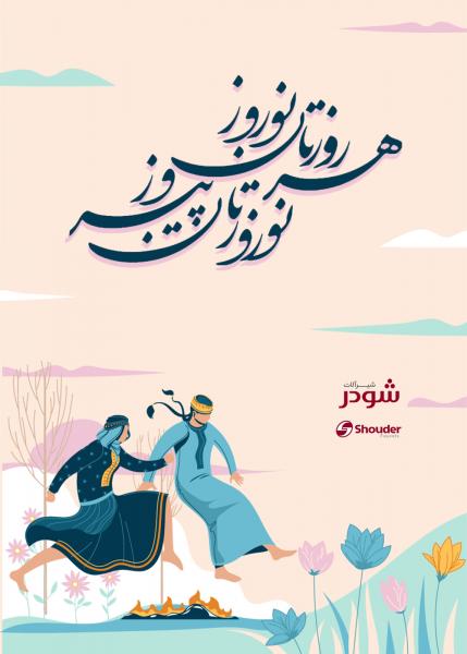 تبریک عید نوروز مجموعه شودر