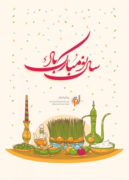 تبریک عید نوروز پرشیا جام