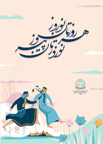 تبریک عید نوروز مرکز آما
