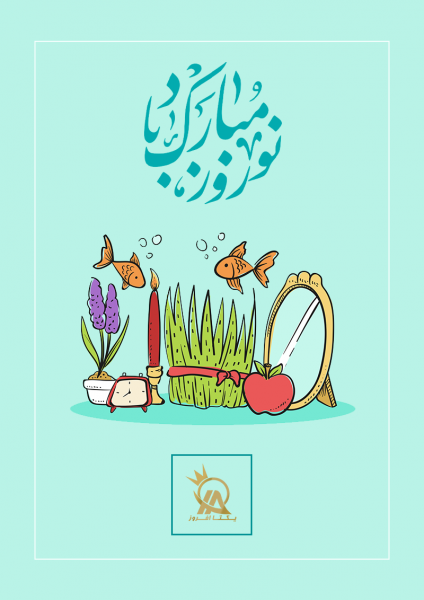 تبریک نوروز صنایع روشنایی یکتا افروز